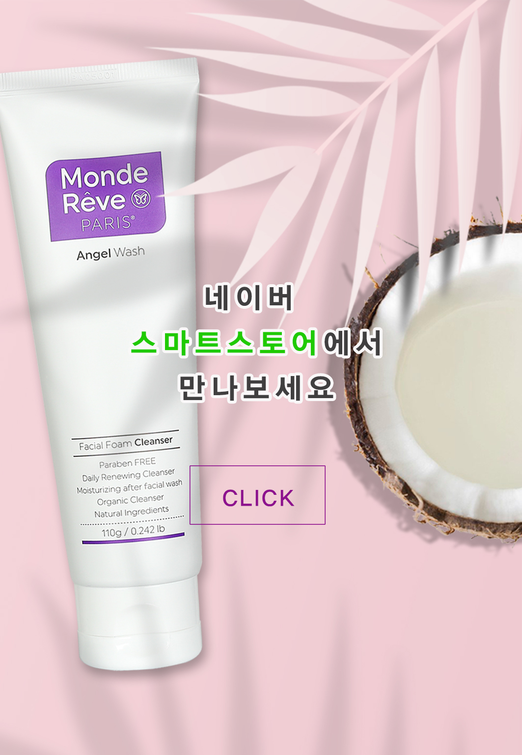 MONDE REVE E-SHOP